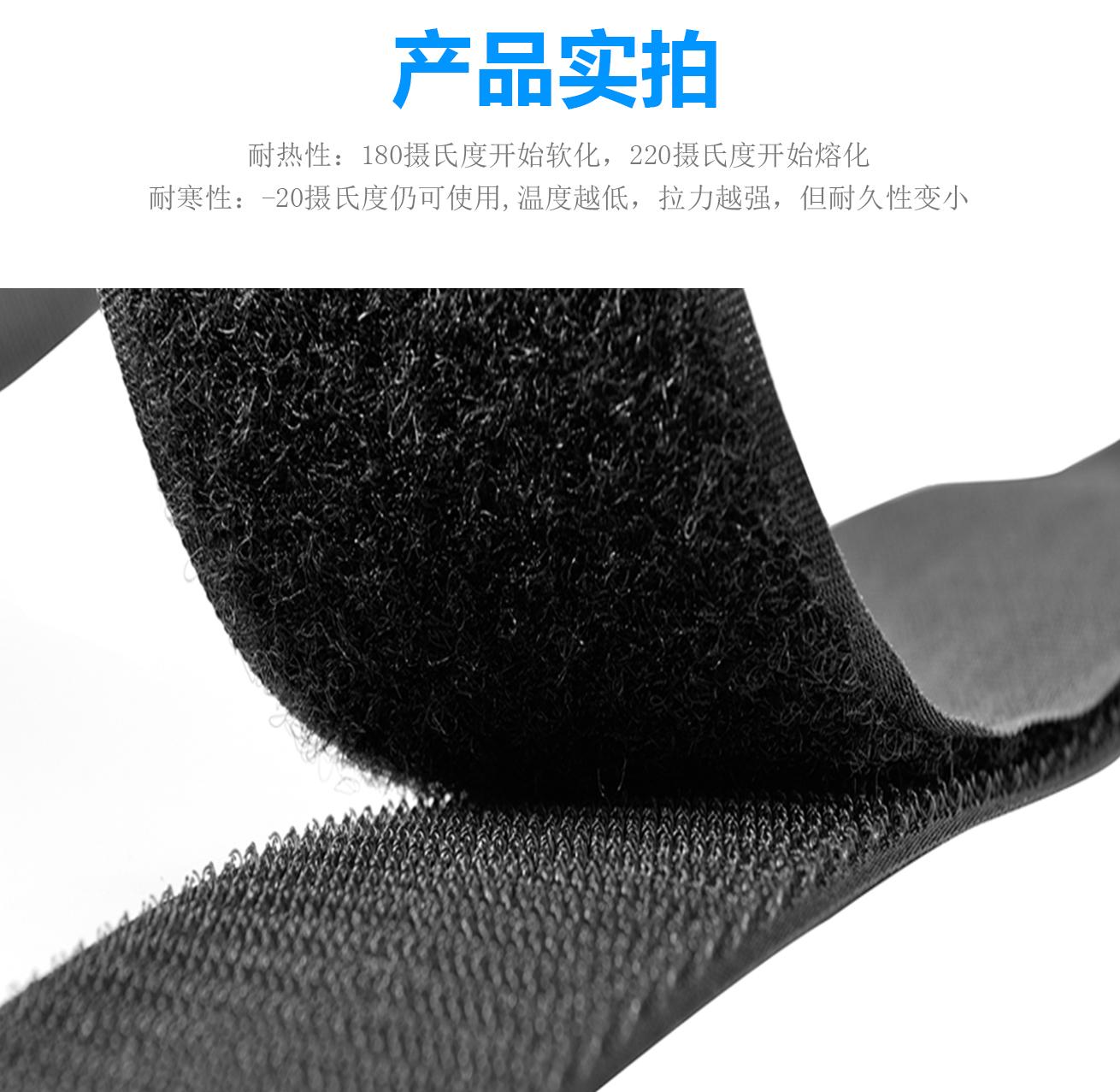 混纺沾扣带